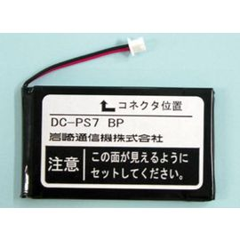 DC-PS7 BP電池